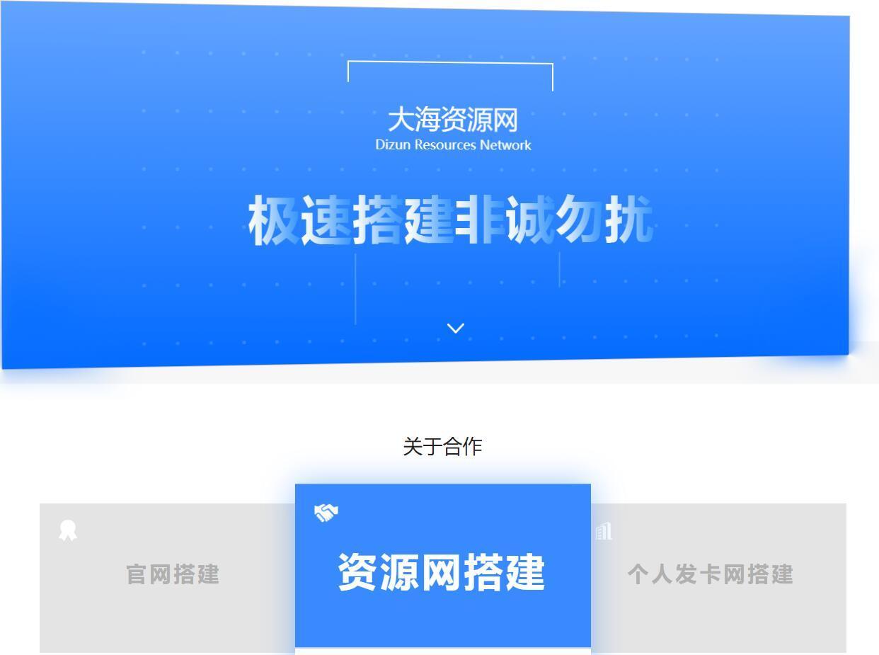 动态效果有趣,介绍页引导页业务网搭建网站源码