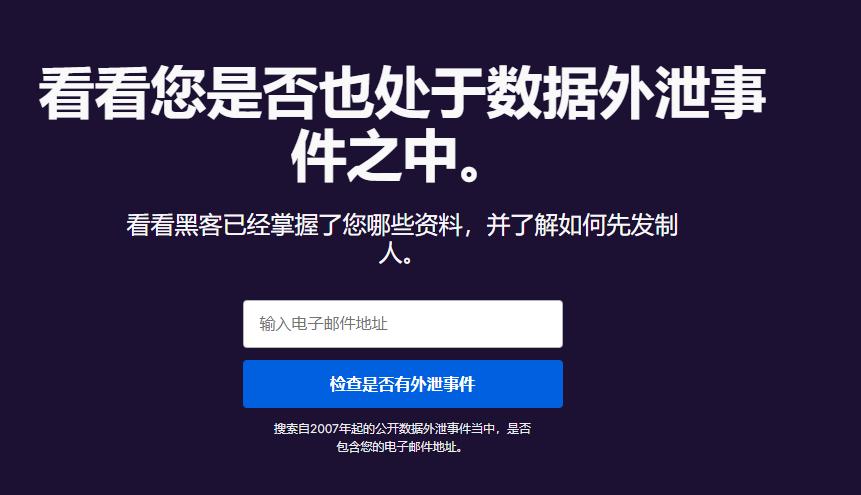 一键查询电子邮箱是否被泄露火狐官方接口