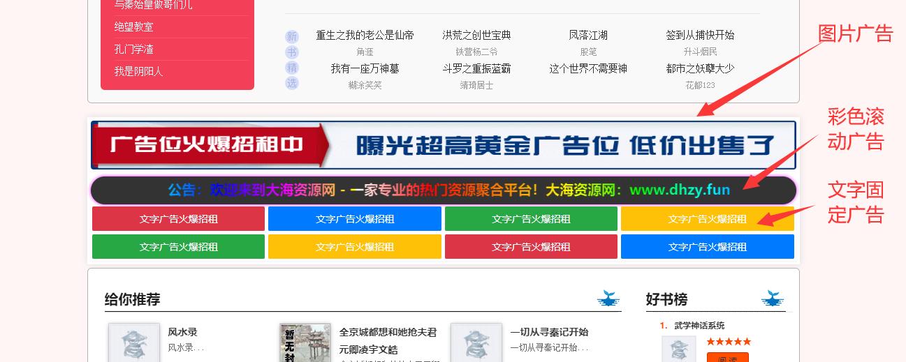 一段代码为网站添加图片,滚动,文字广告