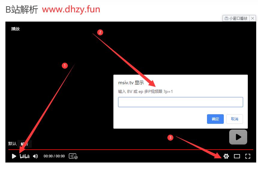 哔哩哔哩视频网页在线解析下载B站作品