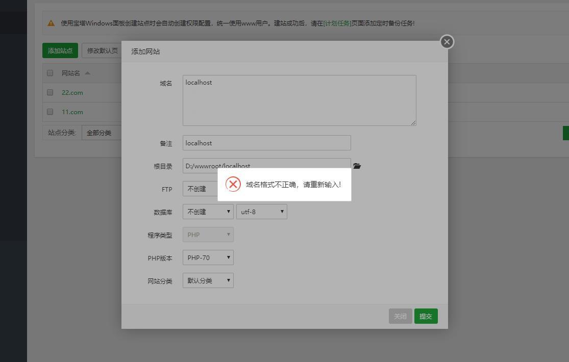 windows本地安装宝塔面板,localhost不能用,创建多站点网站域名的设置方法win10
