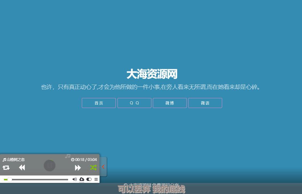 自动音乐蓝简整洁的博客引导单页
