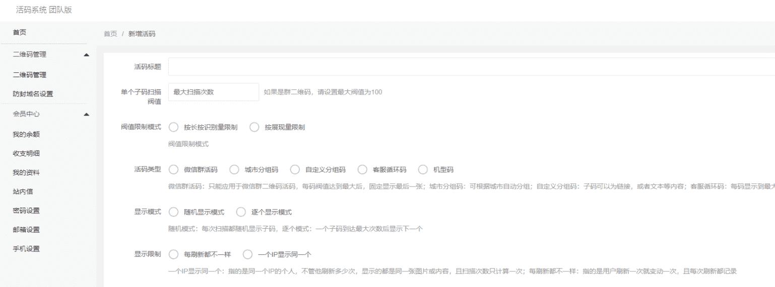 微信二维码活码源码团队版