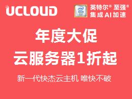 Ucloud服务器超值优惠