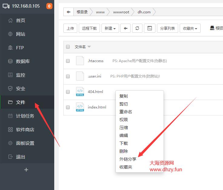 宝塔面板最新两个小功能 静态文件加速/外链分享