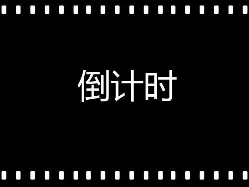 wordpress文章添加动态活动倒计时的功能