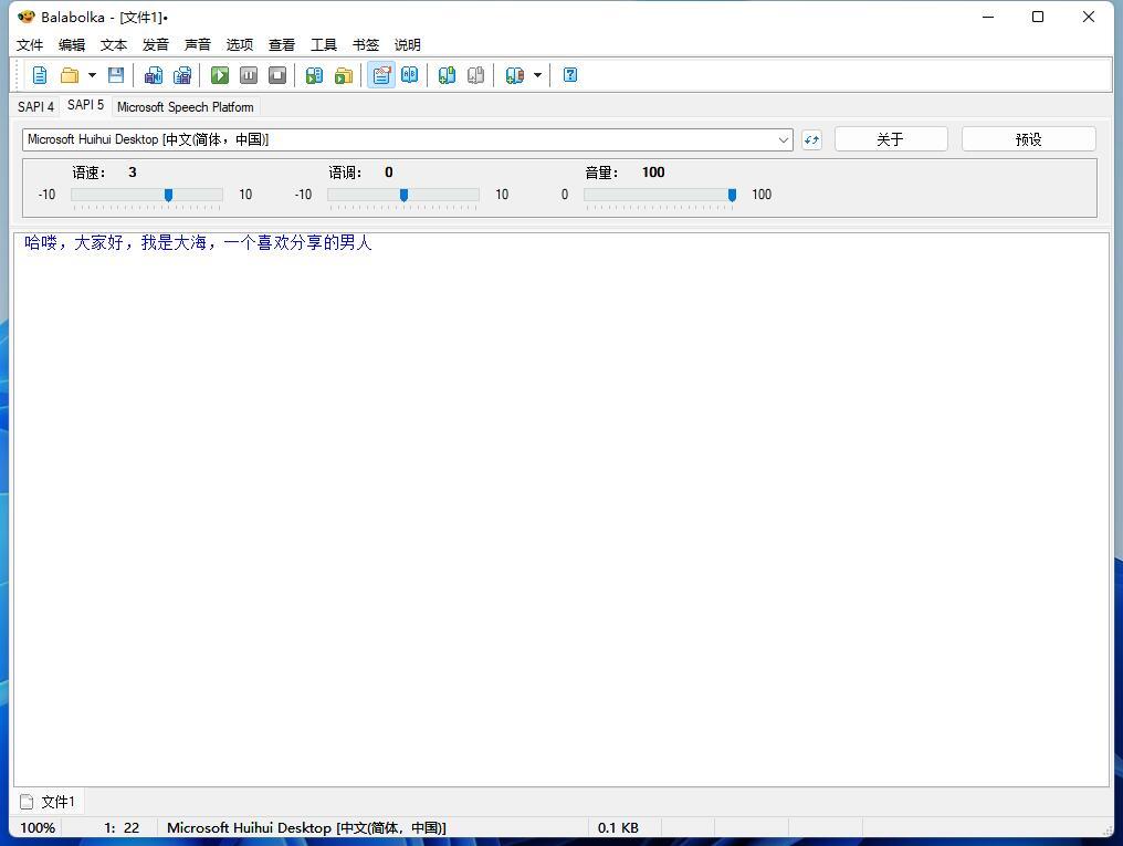 文字转语音Balabolka v2.15.0.800