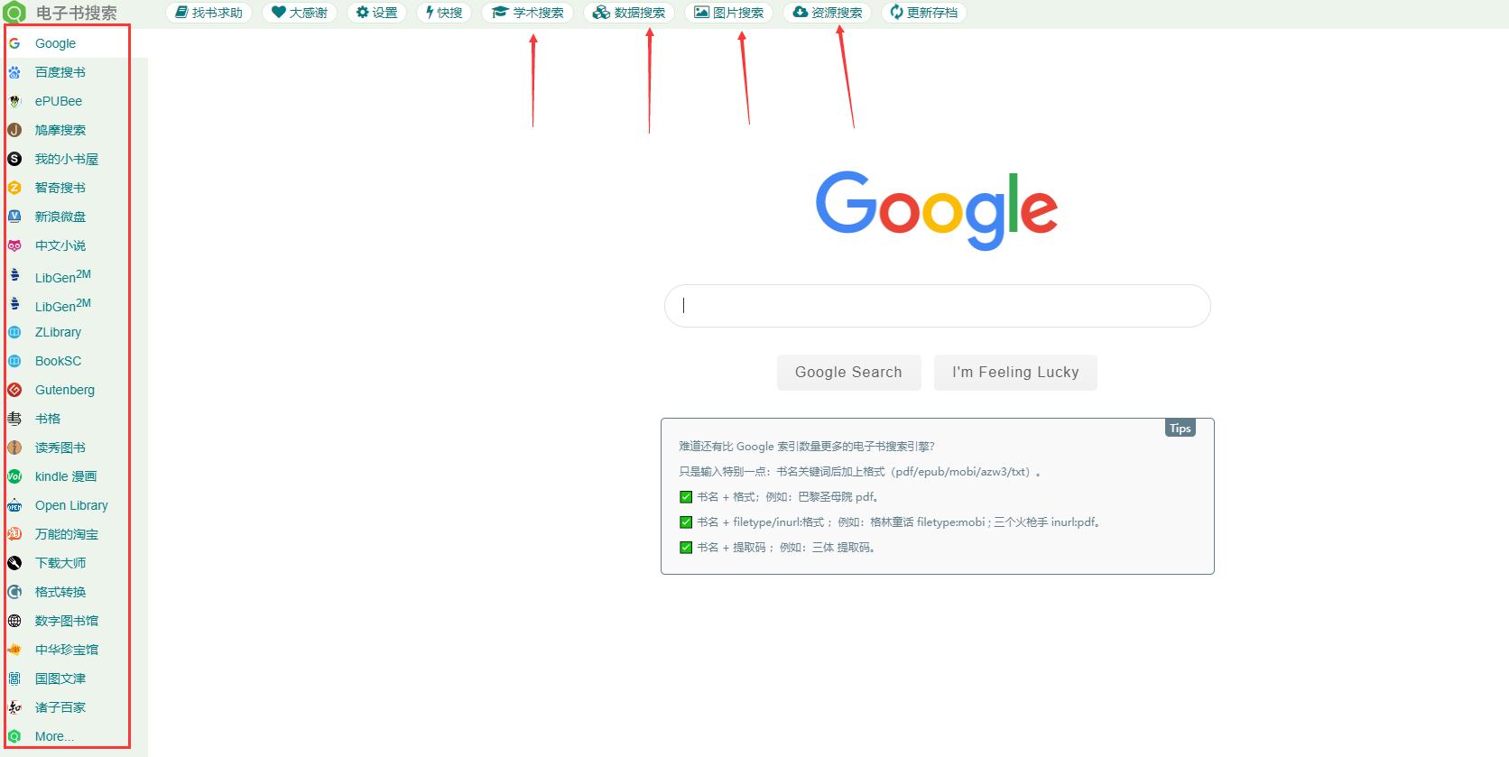 推荐5个实用的搜书网站,各种电子格式应有尽有