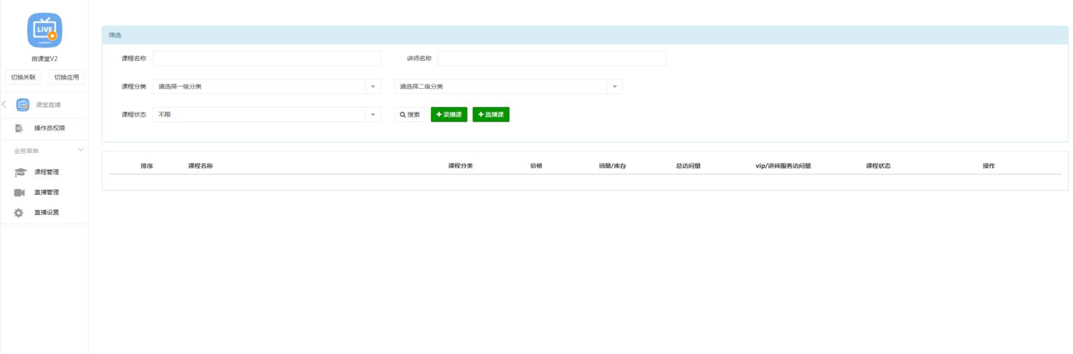 微课堂V2多版本大合集包含最新3.3.8版本