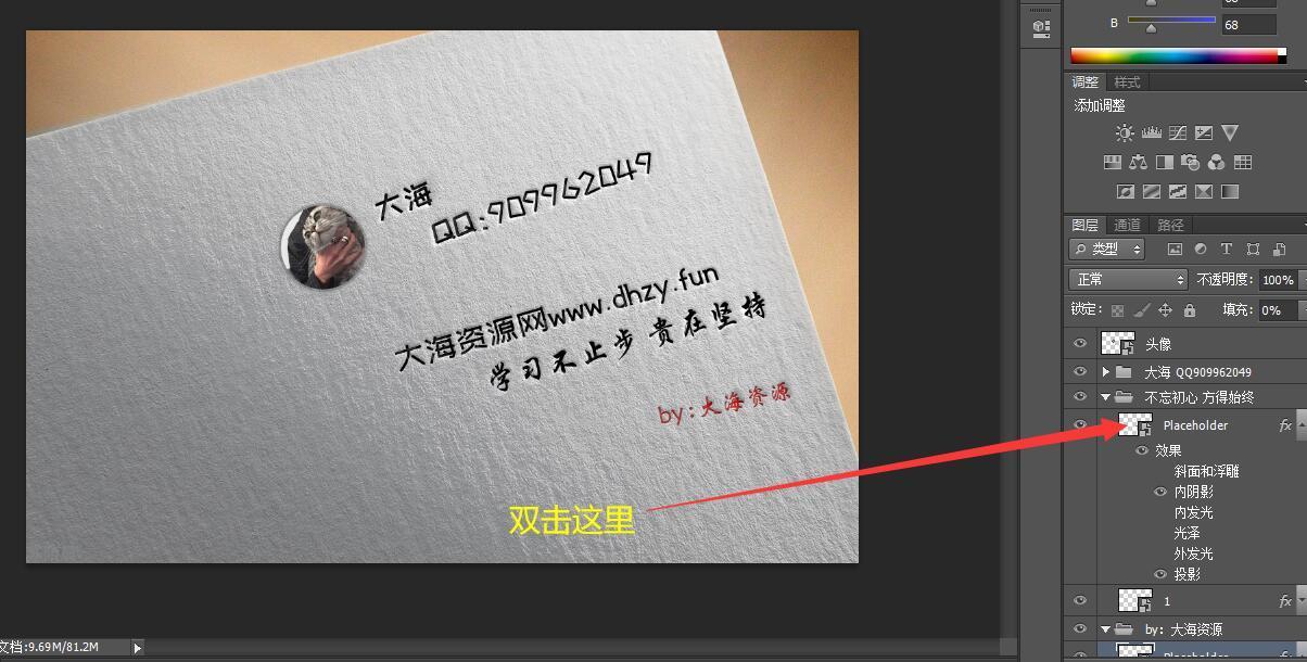 凹凸感文字好看名片PSD源码