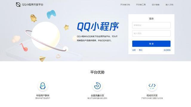新机遇,QQ小程序全面开放申请,1000+源码和小游戏打包分享