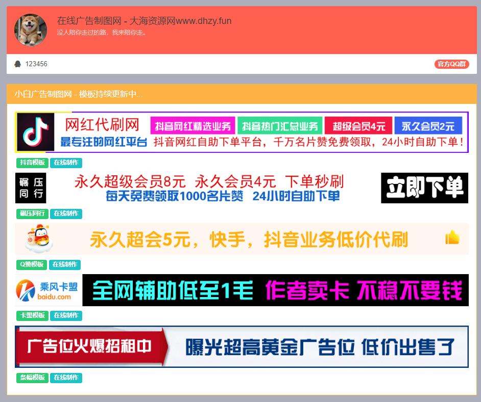 在线广告图片制作banner横幅广告图片网站源码