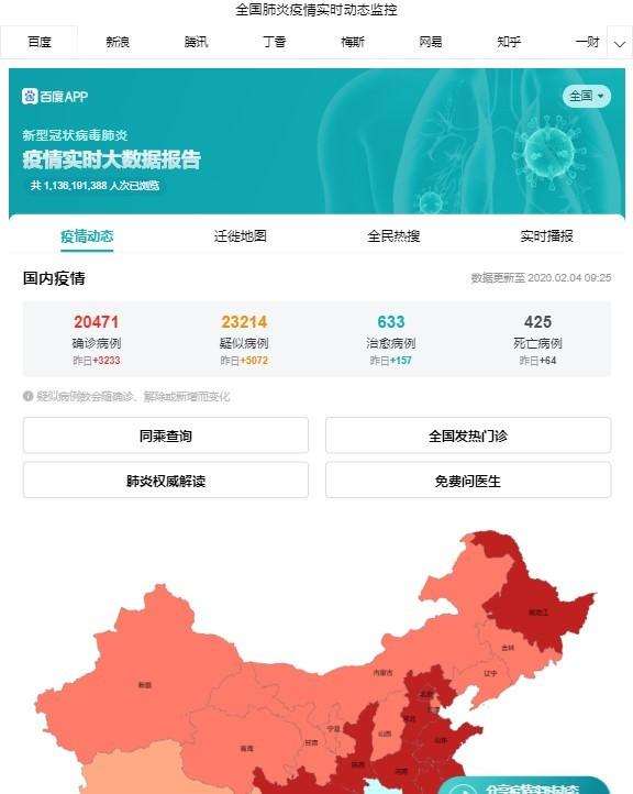 武汉疫情专题:多接口疫情地图导航新型冠状病毒肺炎疫情php源码