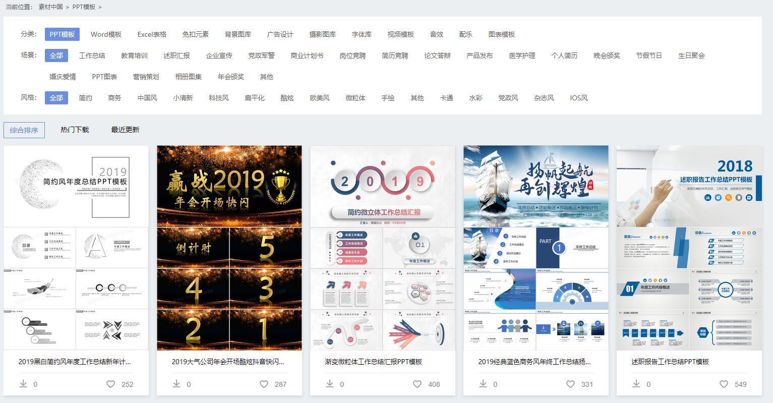 帝国cms仿熊猫办公PPT模板完整文件