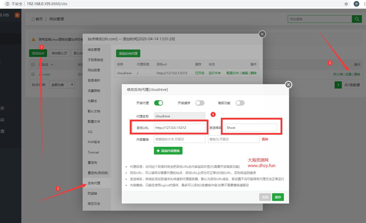 超简单个人网盘搭建教程,宝塔面板安装Cloudreve 新版V3(go版本) – 支持本机、从机、七牛、阿里云 OSS、腾讯云 COS、又拍云、OneDrive (包括世纪互联版)