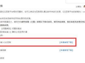 不备案网站也能申请QQ互联,快把企鹅登录用起来吧