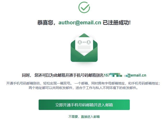 完美邮箱@email.cn邮箱免费注册 支持二级域名自定义
